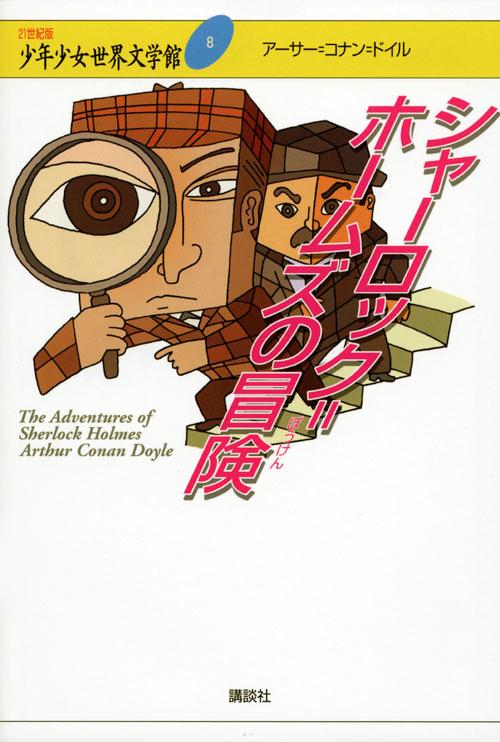 少年少女世界文学館 シャーロック=ホームズの冒険