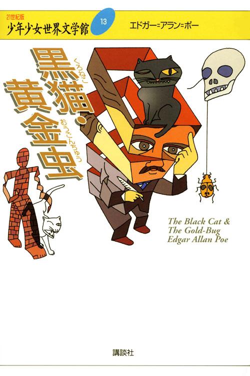 少年少女世界文学館 黒猫・黄金虫