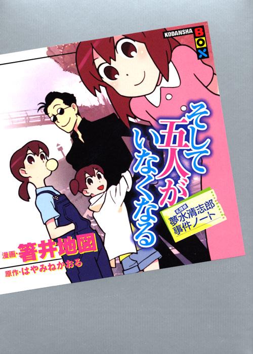 名探偵夢水清志郎事件ノート そして五人がいなくなる