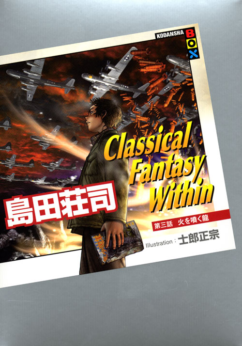 Classical Fantasy Within 第三話 火を噴く龍