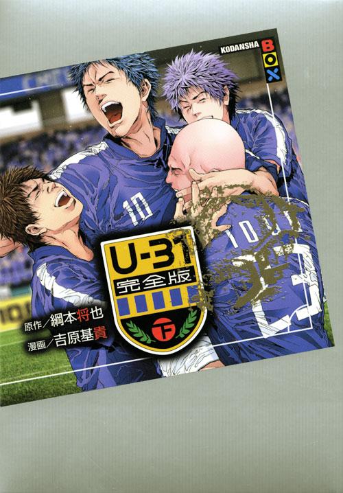 U-31 完全版(下)