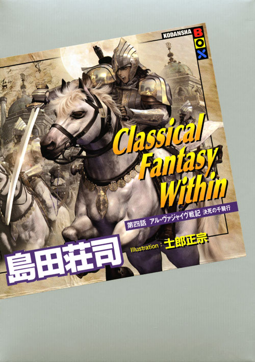 Classical Fantasy Within 第四話 アル・ヴァジャイヴ戦記 決死の千騎行