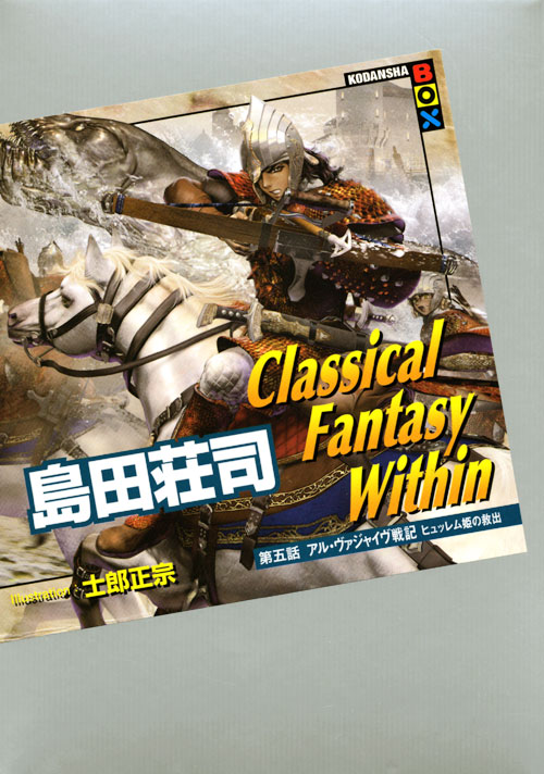 Classical Fantasy Within 第五話 アル・ヴァジャイヴ戦記 ヒュッレム姫の救出
