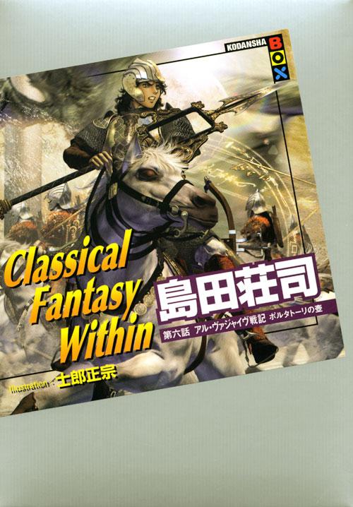 Classical Fantasy Within 第六話 アル・ヴァジャイヴ戦記 ポルタトーリの壷