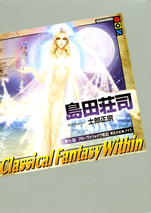 Classical Fantasy Within 第七話 アル・ヴァジャイヴ戦記 再生の女神、アイラ