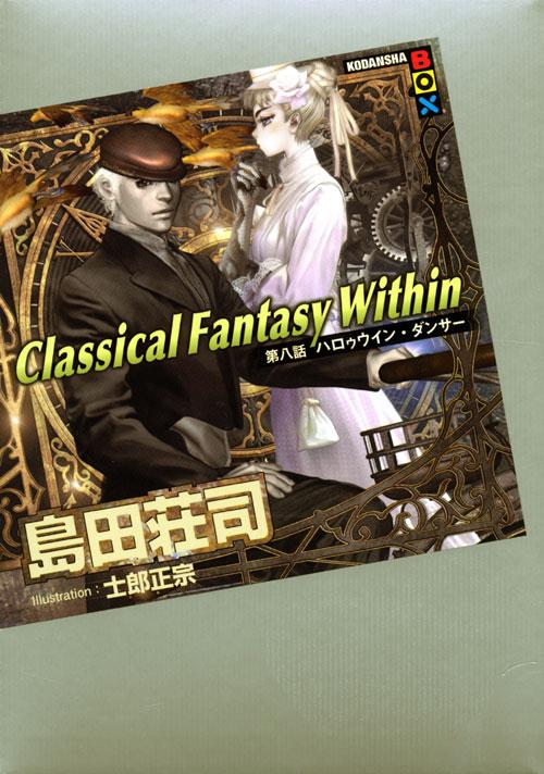 Classical Fantasy Within 第八話 ハロゥウイン・ダンサー
