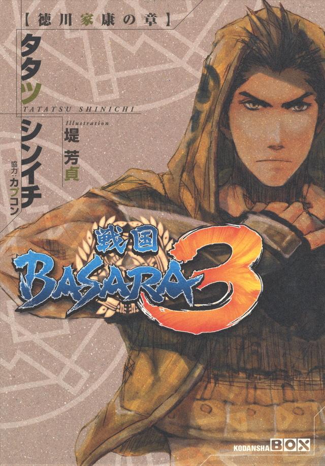 戦国BASARA3 徳川家康の章
