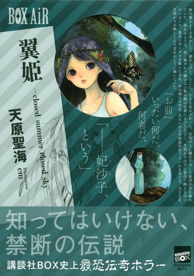 翼姫 -closed summer closed sky-