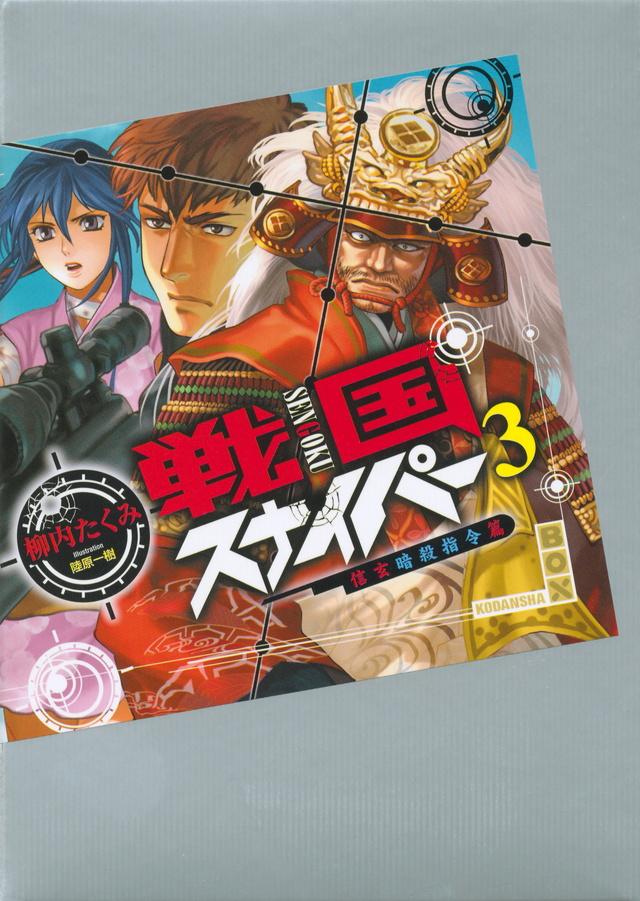 戦国スナイパー 3 信玄暗殺指令篇