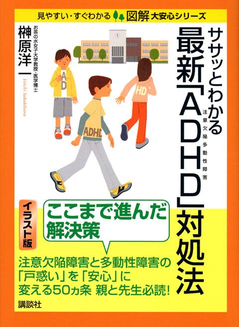 ササッとわかる最新「ADHD」対処法
