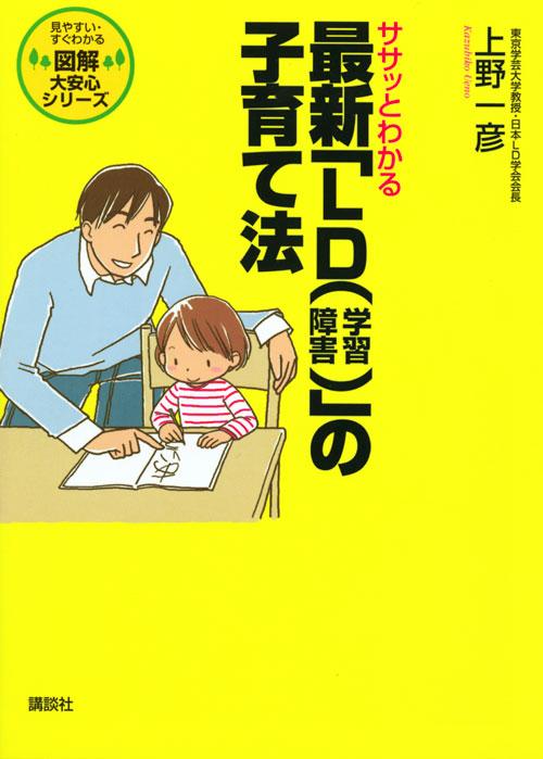 ササッとわかる最新「LD(学習障害)」の子育て法