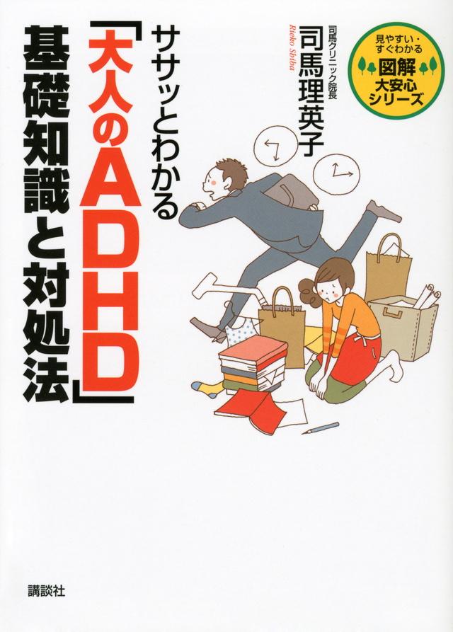 ササッとわかる 「大人のADHD」 基礎知識と対処法
