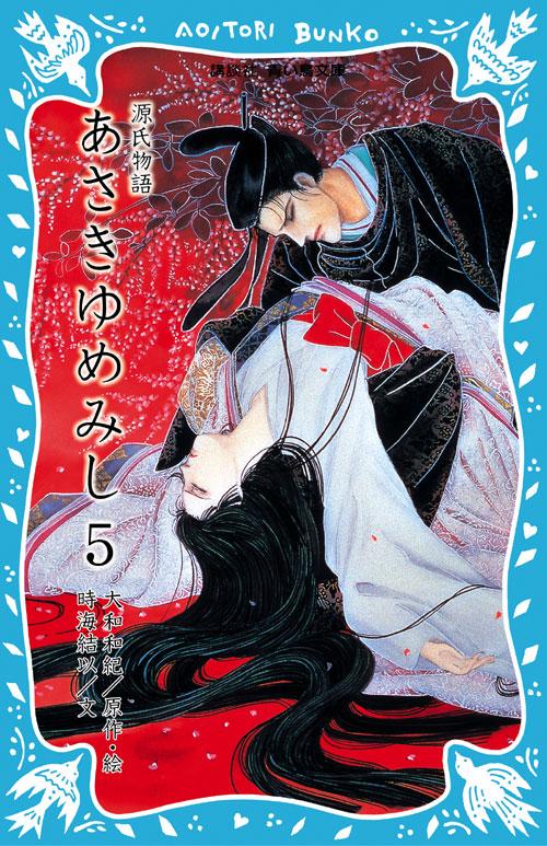 源氏物語 あさきゆめみし(5)