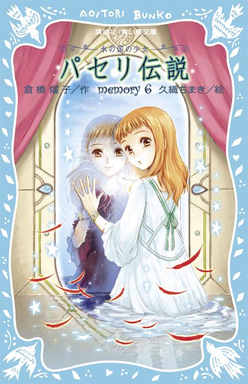 パセリ伝説 水の国の少女 memory(6)
