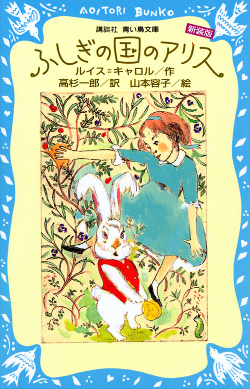 ふしぎの国のアリス (新装版)