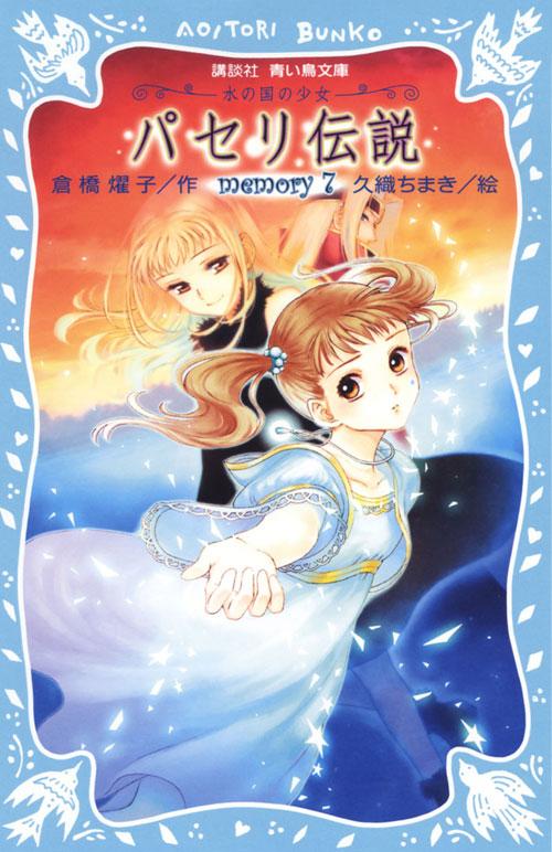 パセリ伝説 水の国の少女 memory(7)