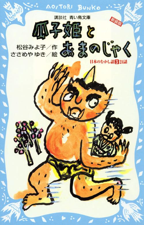 瓜子姫とあまのじゃく -日本のむかし話(3)24話- (新装版)