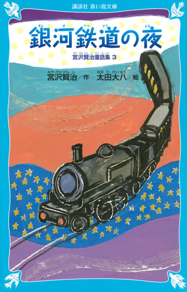 銀河鉄道の夜-宮沢賢治童話集3-(新装版)