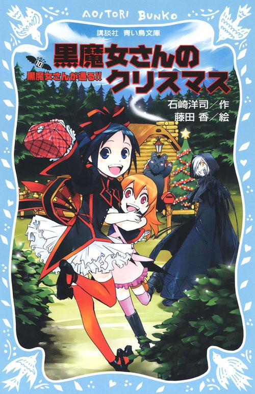 黒魔女さんのクリスマス 黒魔女さんが通る!! PART10