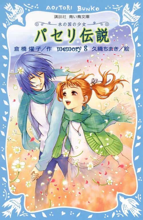 パセリ伝説 水の国の少女 memory(8)