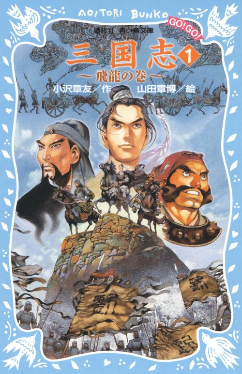 三国志(1) ~飛龍の巻~