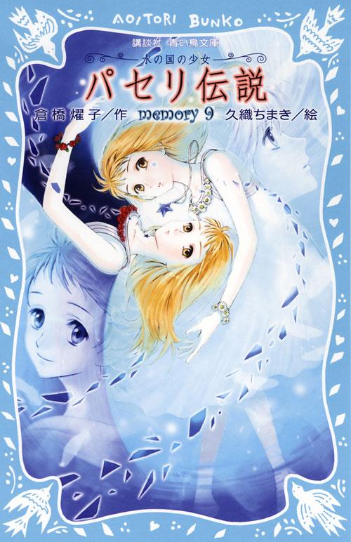 パセリ伝説 水の国の少女 memory(9)