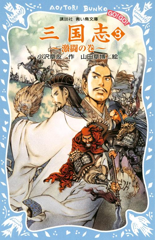 三国志(3) -激闘の巻-