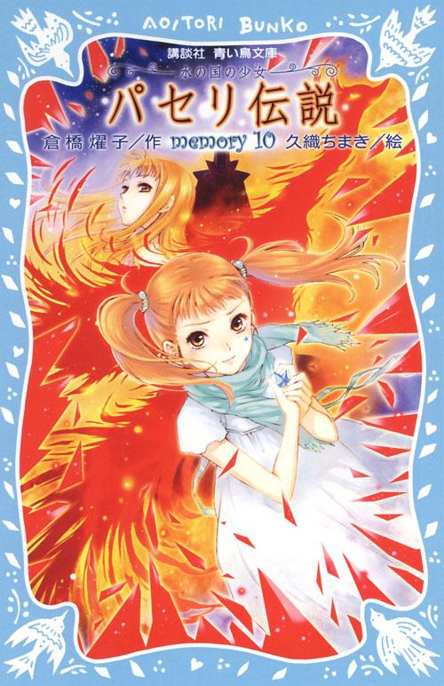パセリ伝説 水の国の少女 memory(10)