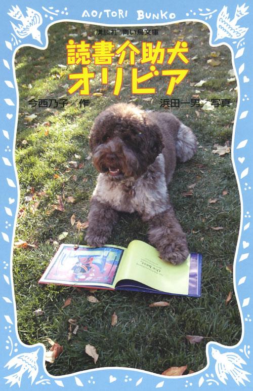 読書介助犬オリビア