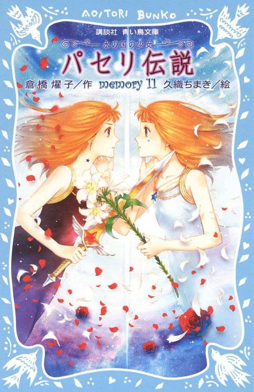 パセリ伝説 水の国の少女 memory(11)