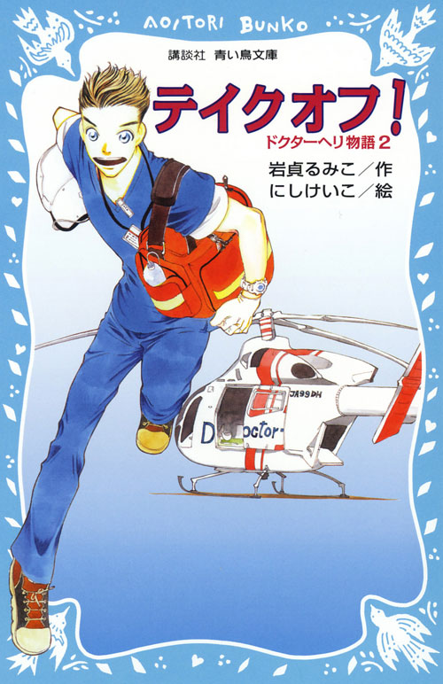 テイクオフ! ドクターヘリ物語(2)