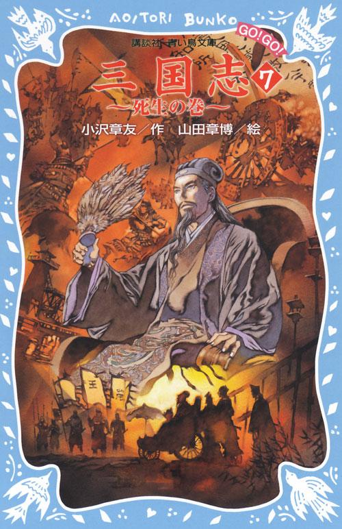三国志(7) -死生の巻-