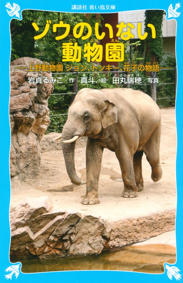 ゾウのいない動物園 -上野動物園 ジョン、トンキー、花子の物語-