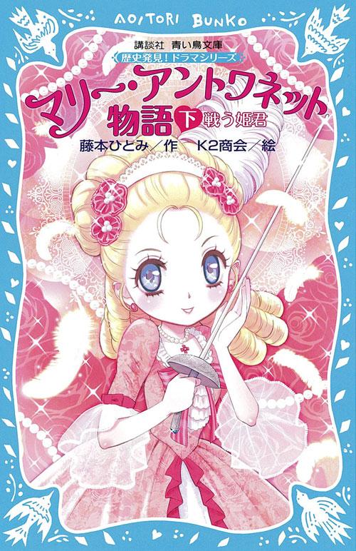 マリー・アントワネット物語(下) -戦う姫君- 歴史発見! ドラマシリーズ