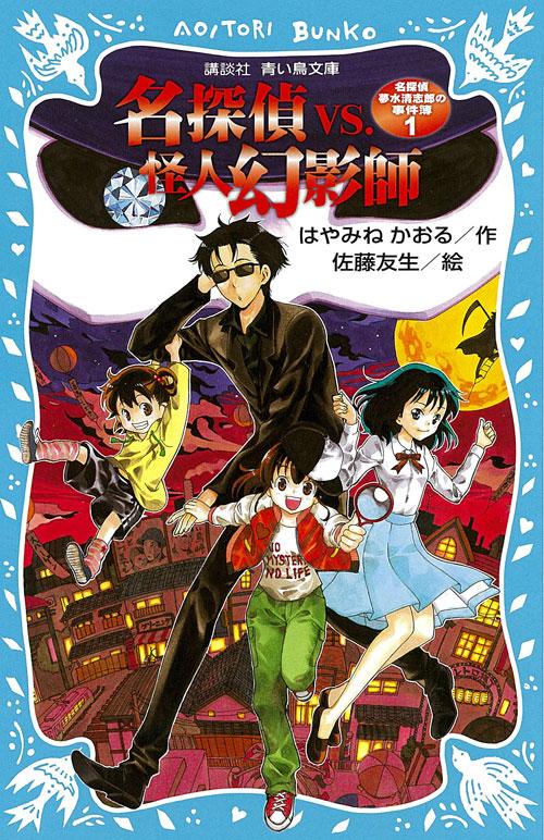 名探偵夢水清志郎の事件簿1 名探偵VS.怪人幻影師