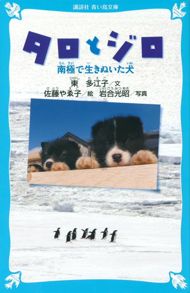 タロとジロ 南極で生きぬいた犬