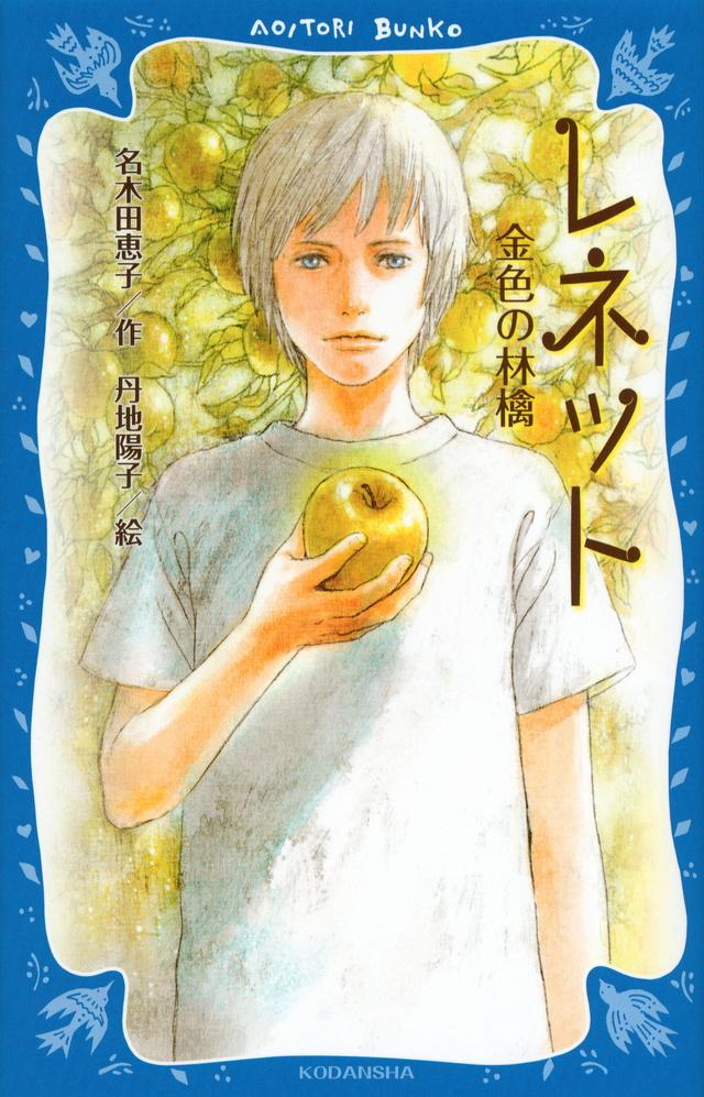 レネット 金色の林檎