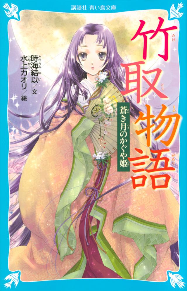 竹取物語 蒼き月のかぐや姫