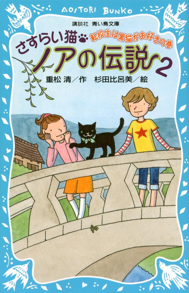 さすらい猫ノアの伝説2 転校生は黒猫がお好きの巻