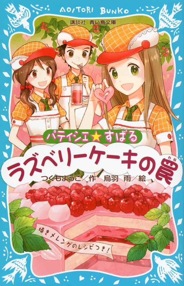 パティシエ☆すばる ラズベリーケーキの罠