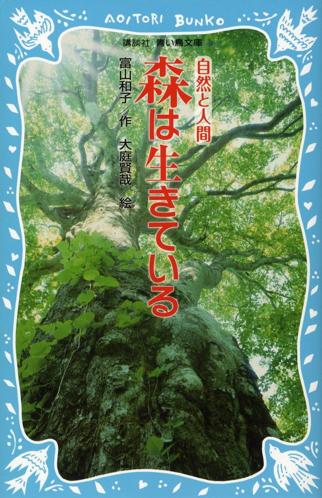 森は生きている (新装版)