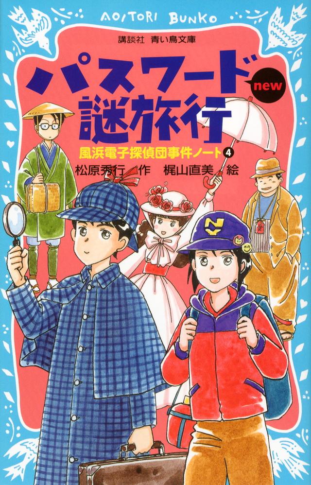 パスワード謎旅行 new(改訂版)-風浜電子探偵団事件ノート4-