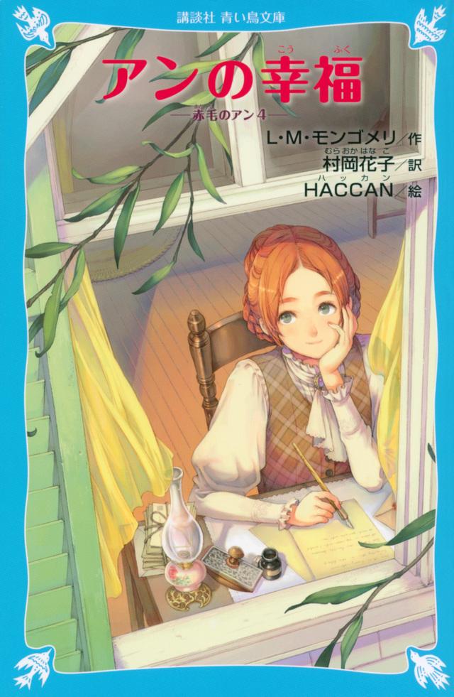 アンの幸福 赤毛のアン(4)