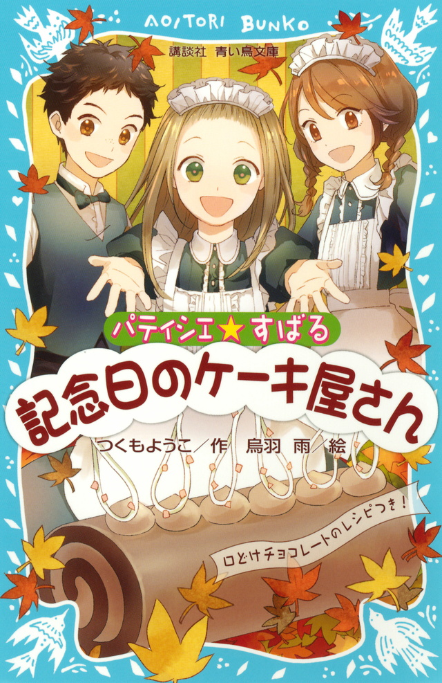 記念日のケーキ屋さん