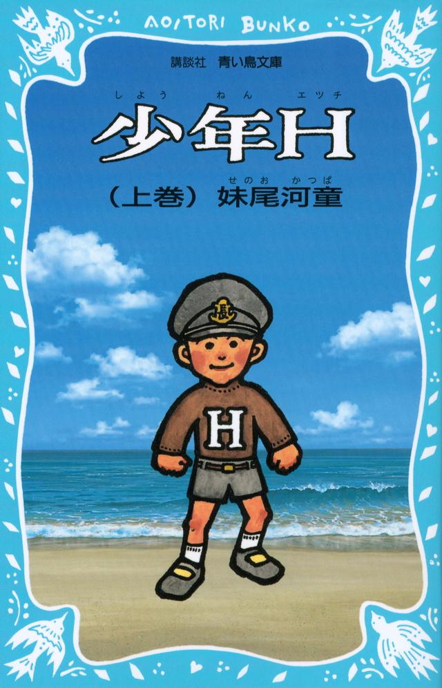 少年H(上巻) (新装版)