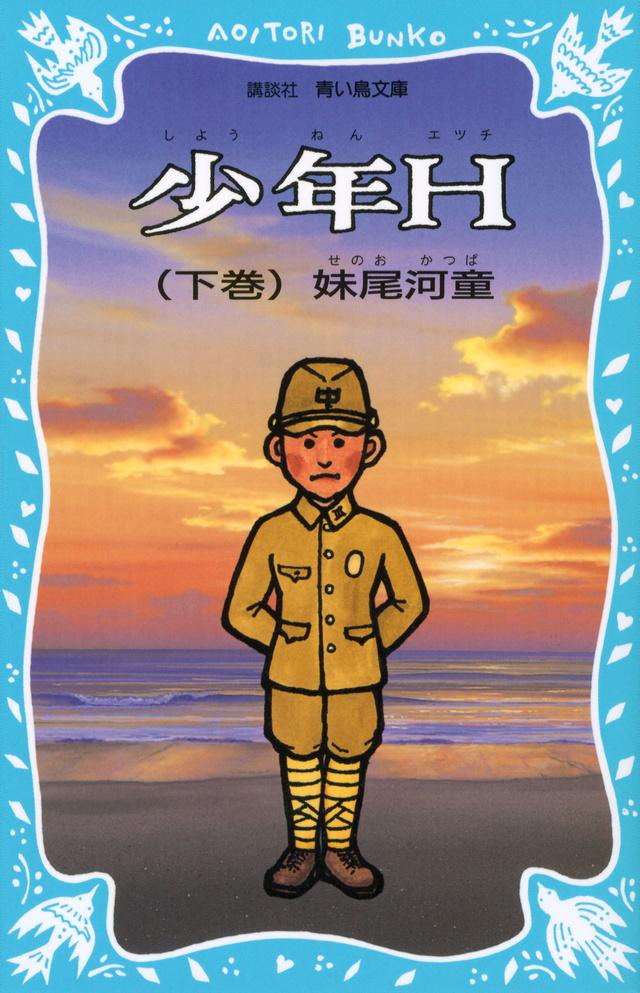 少年H(下巻) (新装版)