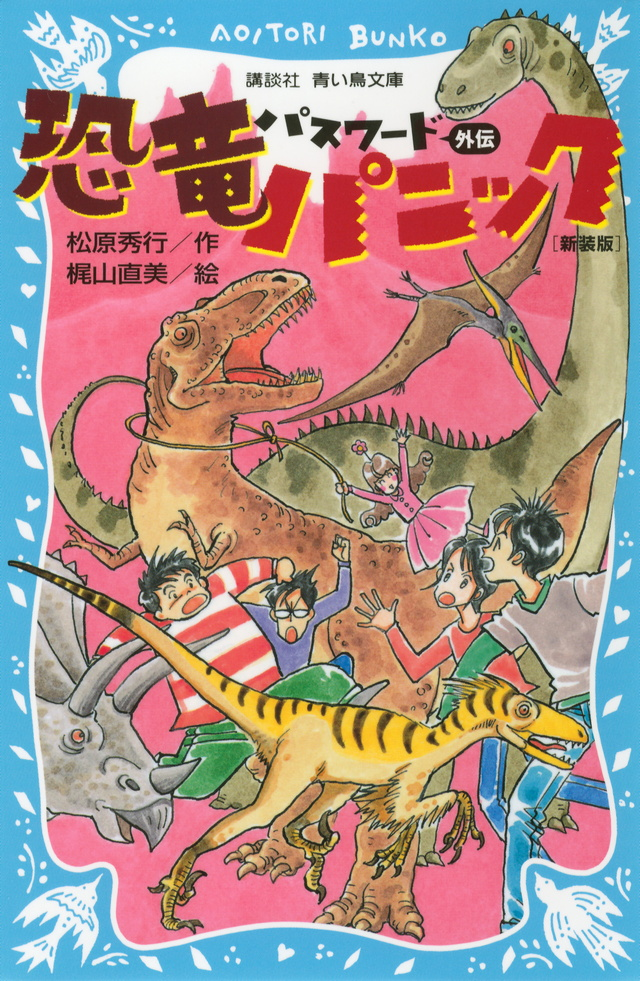 パスワード外伝 恐竜パニック