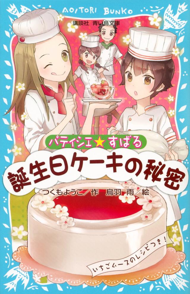 誕生日ケーキの秘密