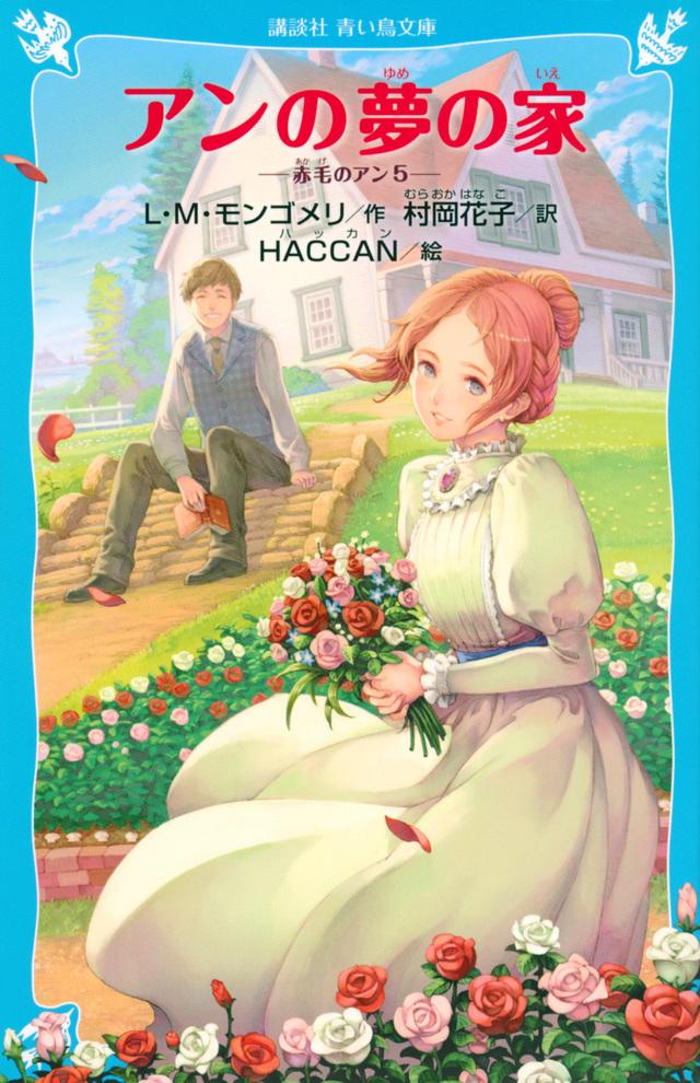 アンの夢の家 赤毛のアン(5)
