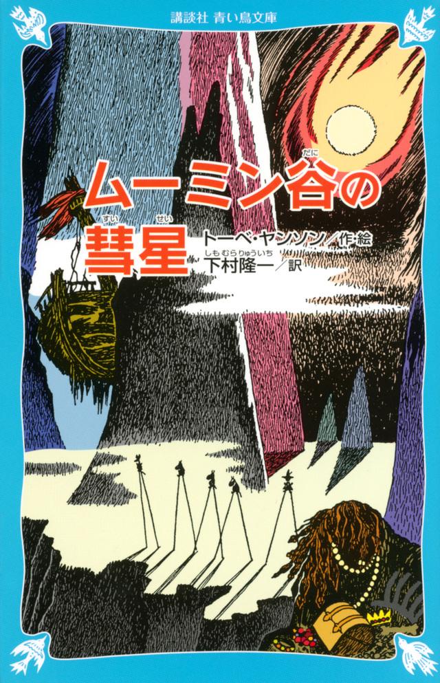ムーミン谷の彗星 (新装版)